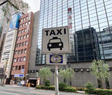 銀座タクシー乗り場「優良乗り場2号」
