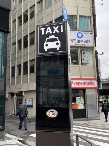 銀座タクシー乗り場「優良乗り場4号」