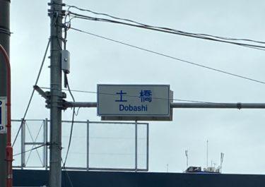 銀座乗車禁止地区「東京高速道路土橋入口付近」