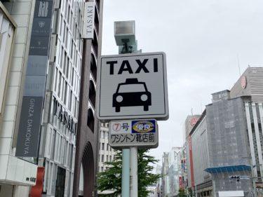 銀座タクシー乗り場「優良乗り場7号」