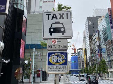 銀座タクシー乗り場「優良乗り場8号」