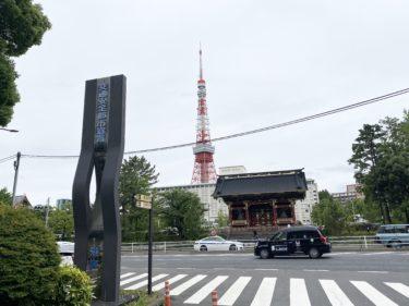 タクシー休憩スポット「港区役所前(労働委員会会館前)」