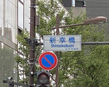 銀座乗車禁止地区「銀座・新幸橋」「内幸町・国会通り」