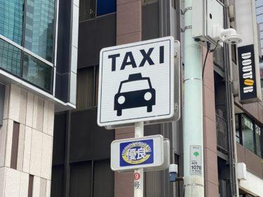 銀座タクシー乗り場「優良乗り場9号」