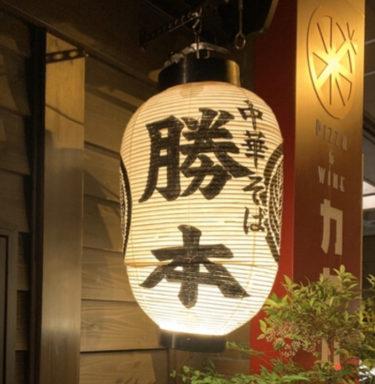 水道橋西通り「中華そば 勝本」鶏と煮干しのスープの中華そば
