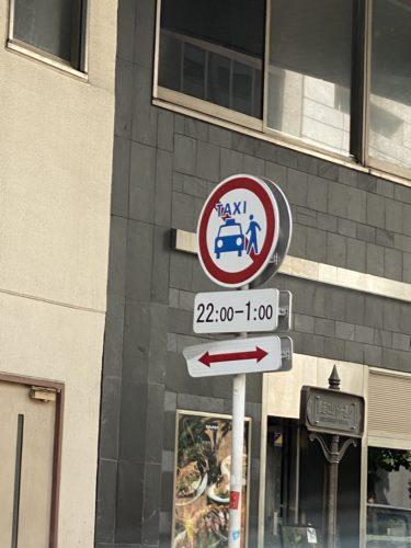 タクシー乗務員必須 銀座乗車禁止地区(銀座乗禁地区)を攻略しよう