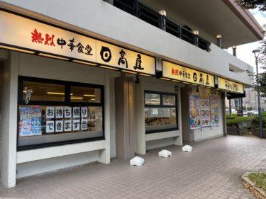 タクシー休憩スポット「日高屋 信濃町駅前店」お得な駐車料金あります!