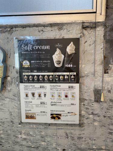 恵比寿公園前「ファーマーズ ソフトクリーム(farmer's soft cream)」伝説のバニラ ソフトクリーム