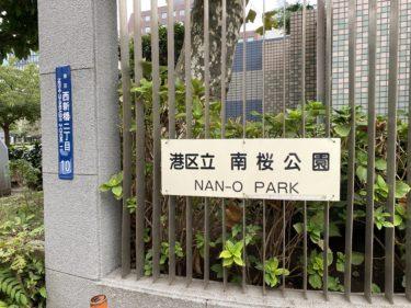 タクシー休憩スポット「新橋・南桜公園」