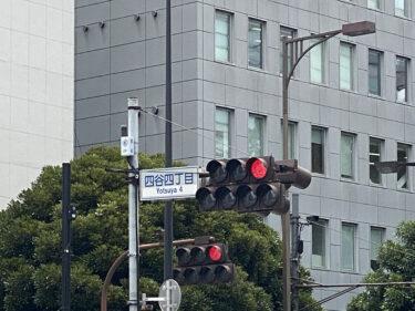 東京都内の複雑な交差点「四谷4丁目」を攻略しよう