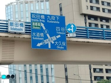 東京都内の複雑な交差点「飯田橋」を攻略しよう