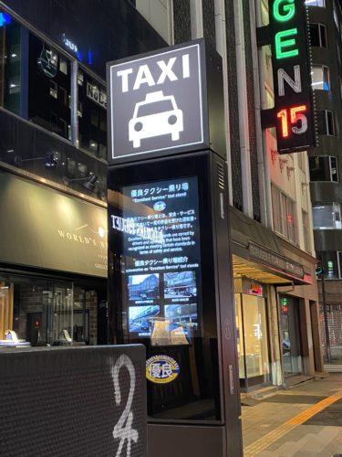 銀座タクシー乗り場「優良乗り場11号」